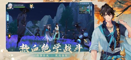 新笑傲江湖截图6