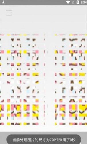 图片混淆APP最新版截图3