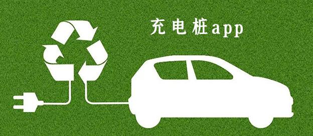 充電樁app