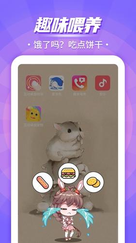 互动桌面宠物app截图5