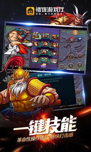 悟空游戏厅手机版2