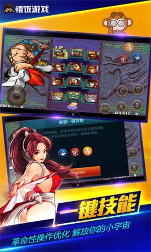 悟空游戏厅手机版截图3