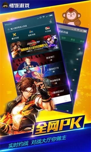 悟空游戏厅手机版截图1