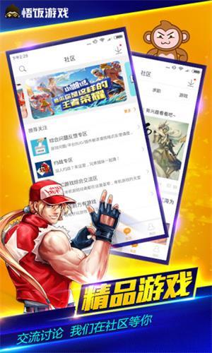 悟空游戏厅手机版截图4