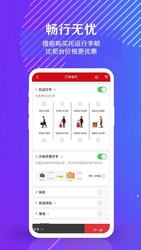 中国联航app截图3