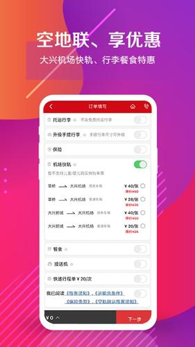 中国联航app截图1