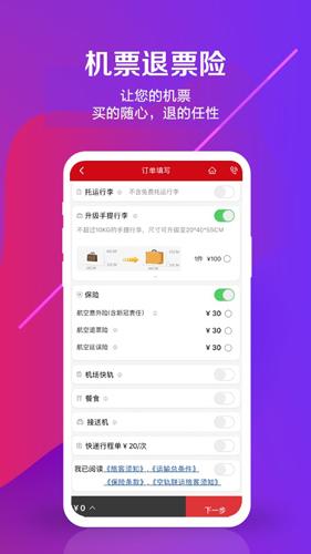 中国联航app截图2