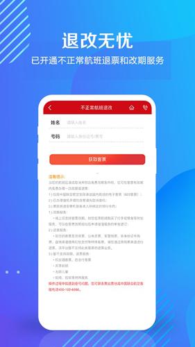 中国联航app截图4