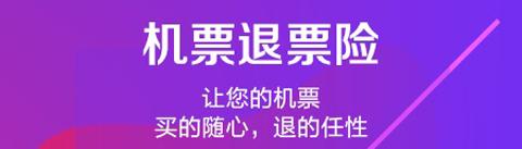 中国联航app软件特色
