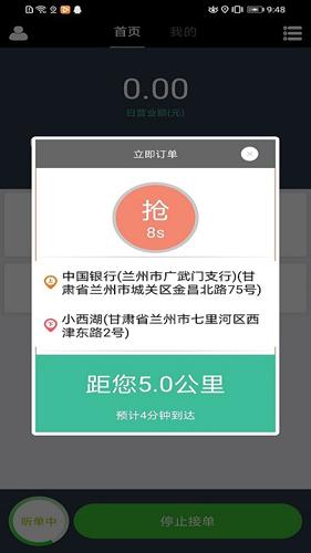 创业者司机app截图2