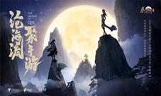 來《秦時明月世界》世界手游與俠客親密互動接受指點