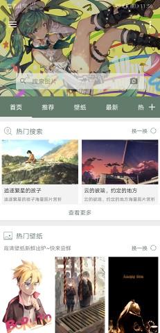 搜图神器app图片2