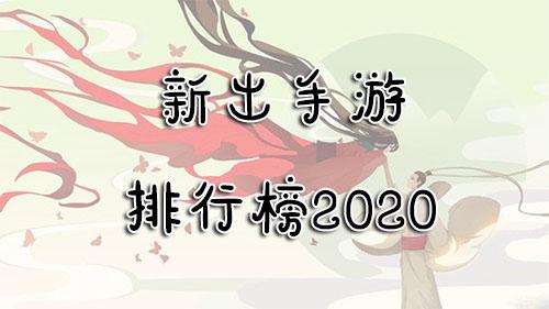 新出手游排行榜2020