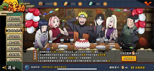 """""""派对大乐斗"""""""