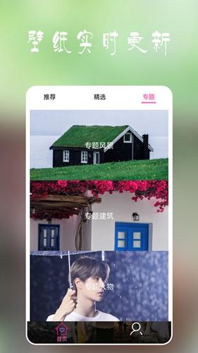 安卓多多壁�app截�D3