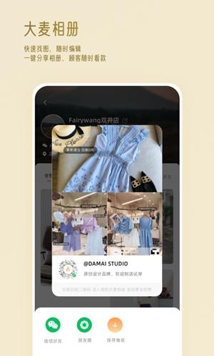大麦相机app截图3