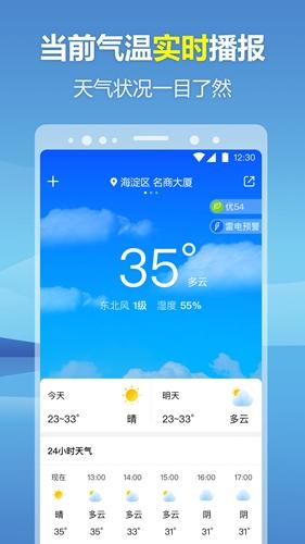 暖心天气预报app截图1