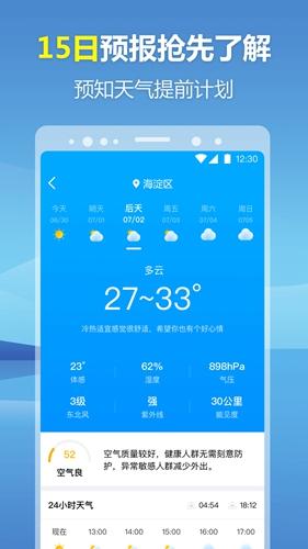 暖心天气预报app截图2