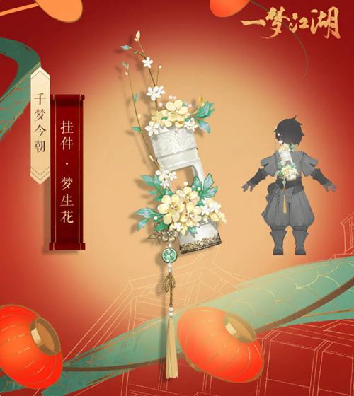 一梦江湖6