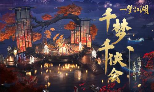 一梦江湖8