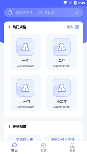 韩式证件照APP2