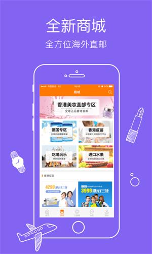 口袋香港app2