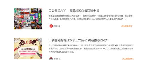 口袋香港app3