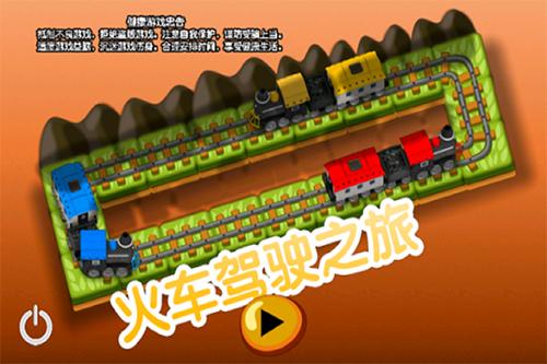 火车驾驶之旅截图1