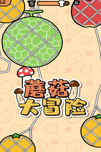 蘑菇大冒险截图2