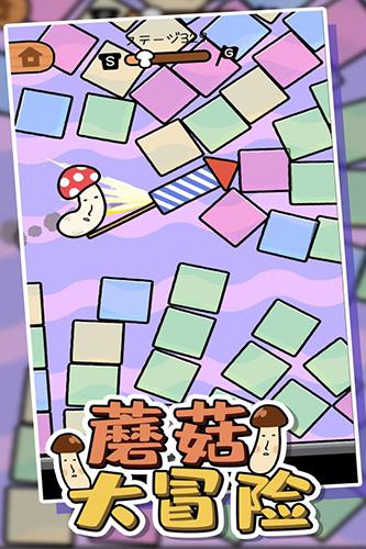 蘑菇大冒险截图5