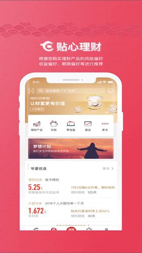 华夏银行app截图3