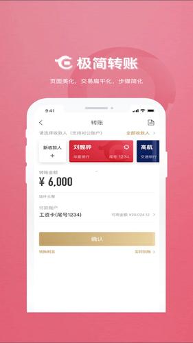 华夏银行app截图2