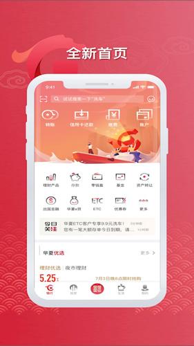 华夏银行app截图1