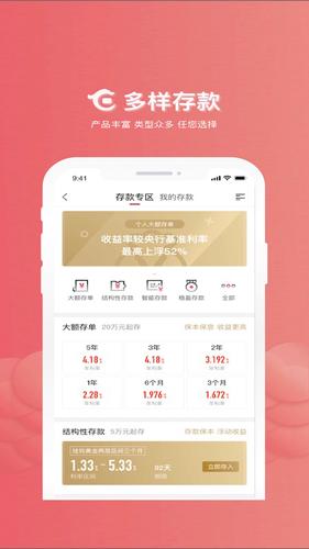 华夏银行app截图4