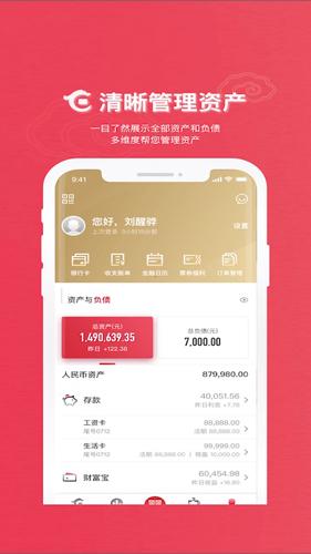 华夏银行app截图5