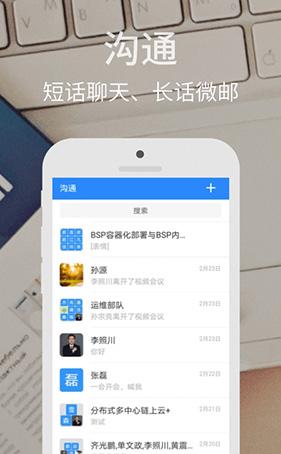 云上協同app1