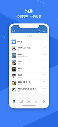 云上協同app截圖1