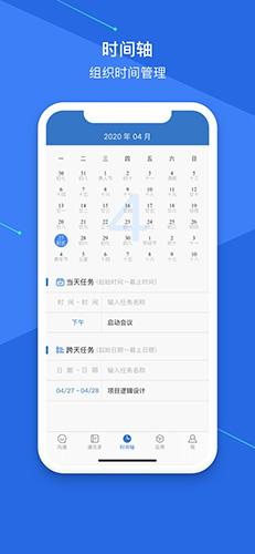 云上協同app截圖3