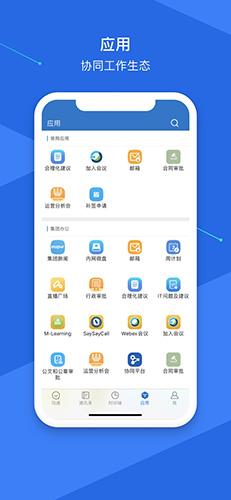 云上協同app截圖4