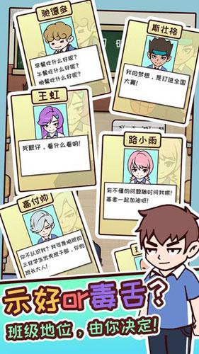 中国式高考截图1
