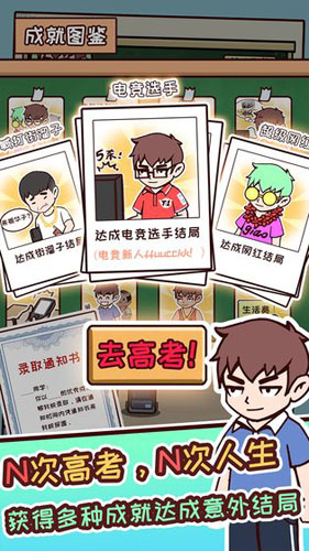 中国式高考截图3