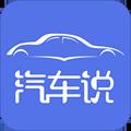 汽车说app