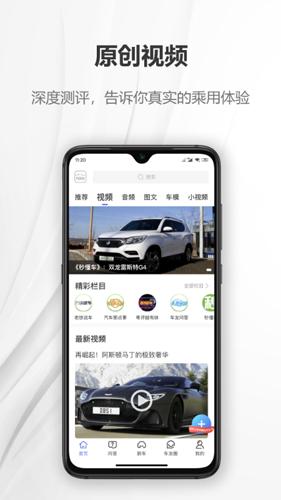 汽车说app截图2