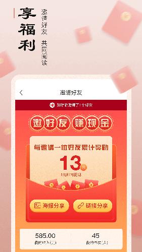追书宝app截图5