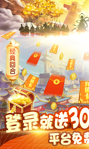大唐帝国BT版截图1
