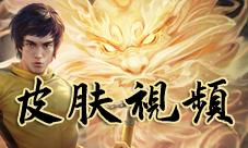 王者榮耀裴擒虎五周年皮膚視頻 夢遇李小龍動畫