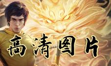 王者榮耀裴擒虎五周年皮膚圖片 李小龍高清海報