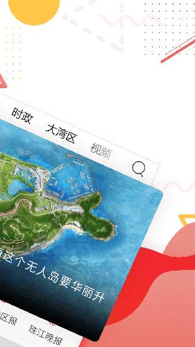 观海融媒app截图2