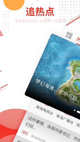 观海融媒app截图1