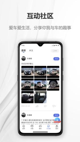 汽车说app图片